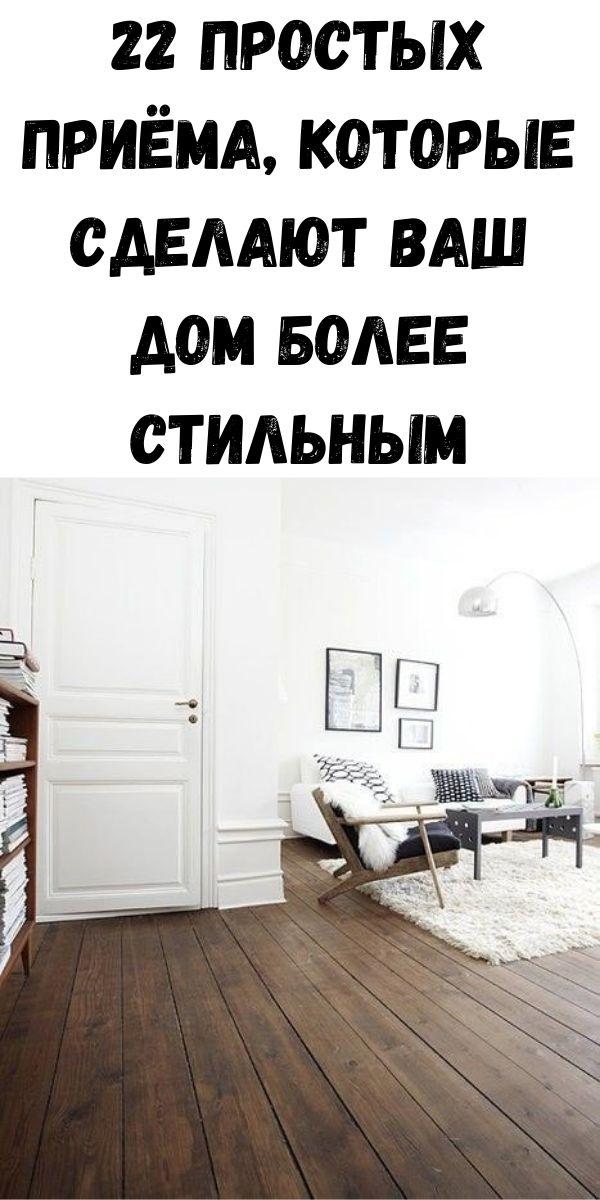 22 простых приёма, которые сделают ваш дом более стильным