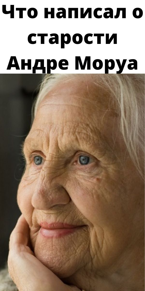 Что написал о старости Андре Моруа