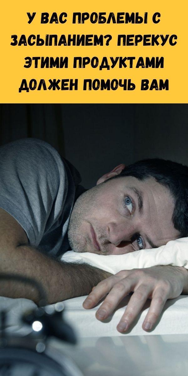 У вас проблемы с засыпанием? Перекус этими продуктами должен помочь вам