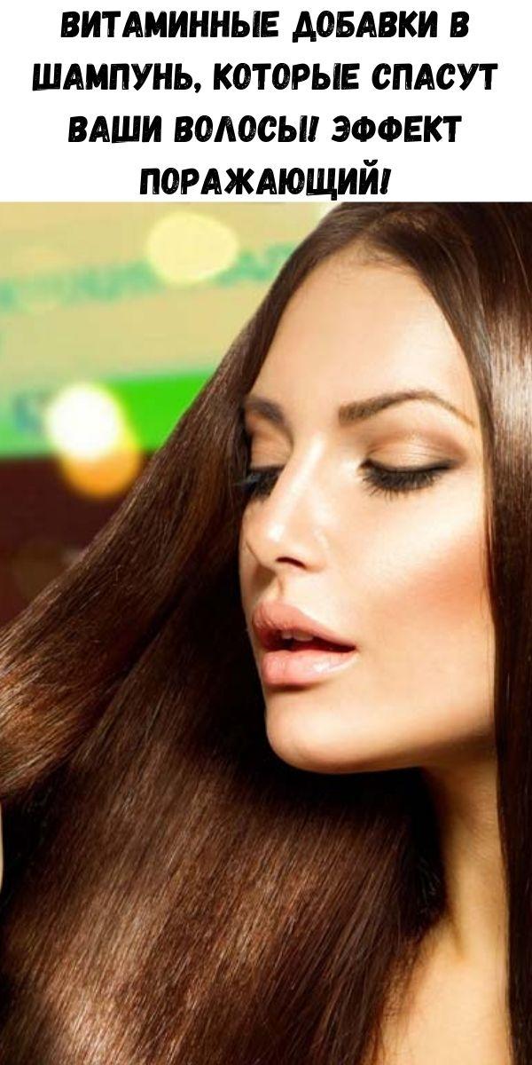 Витаминные добавки в шампунь, которые спасут ваши волосы!Эффект поражающий!