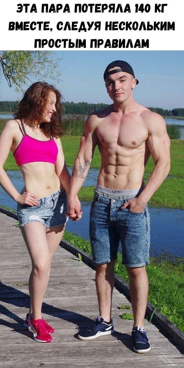 Эта пара потеряла 140 кг вместе, следуя нескольким простым правилам