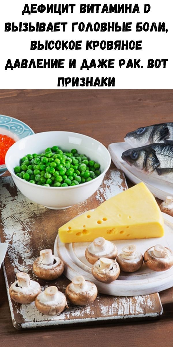 Дефицит витамина D вызывает головные боли, высокое кровяное давление и даже рак. Вот признаки