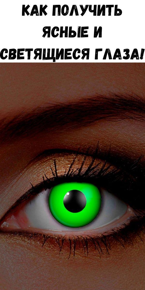 Как получить ясные и светящиеся глаза!
