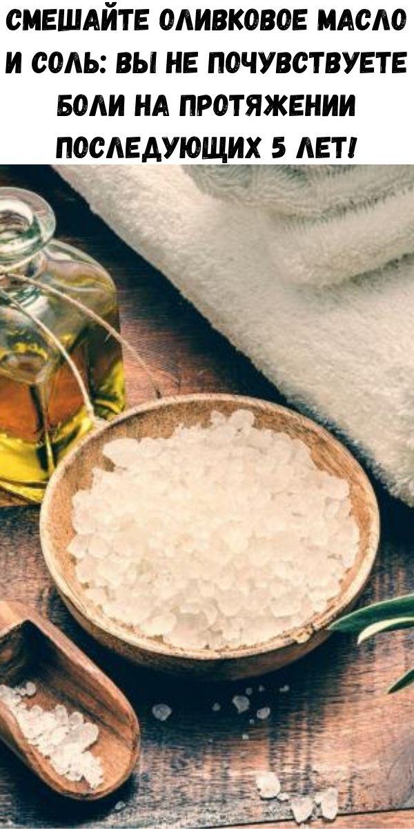 Смешайте оливковое масло и соль: вы не почувствуете боли на протяжении последующих 5 лет!